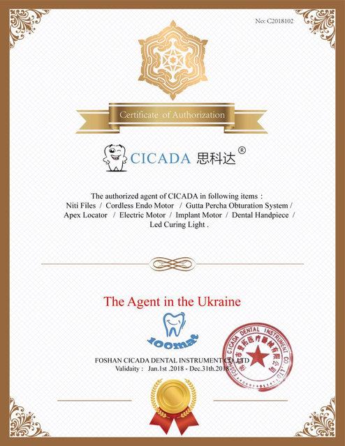Сертификат CICADA