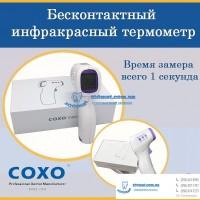 Бесконтактный инфракрасный термометр градусник Non-contact Original 32°C ~ 42,9°C Градусник. Точность 99,9%