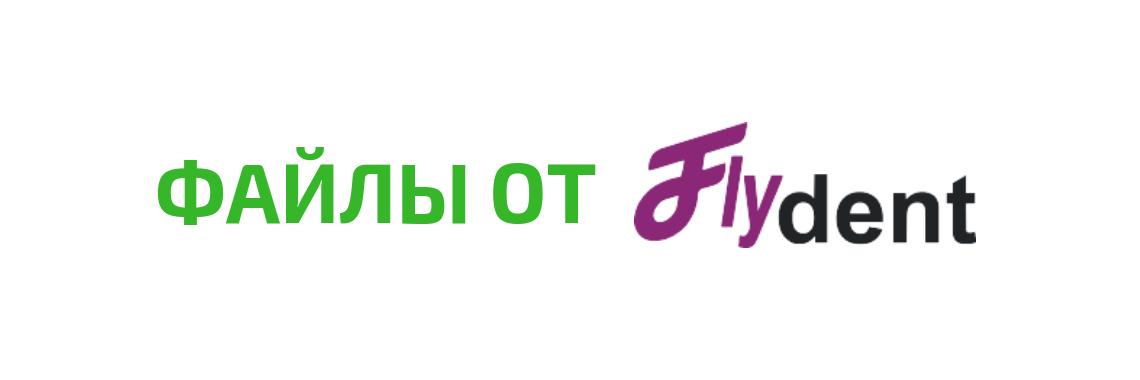 Файлы от FlyDent