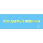 Ожидаемые новинки в Украине