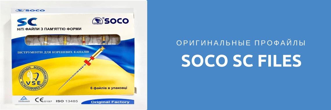 Профайлы SOCO SC FILES