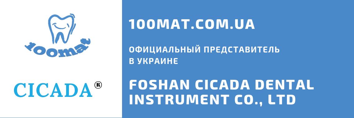 Представитель CICADA в Украине