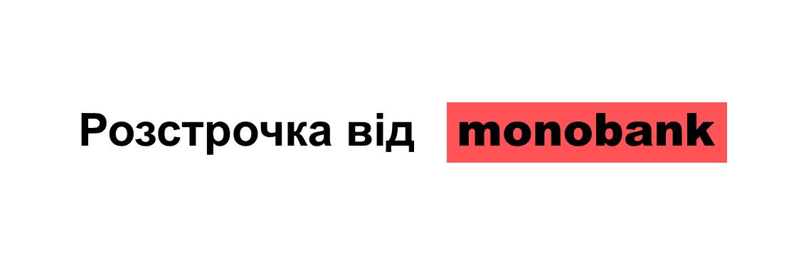 Розстрочка від монобанк