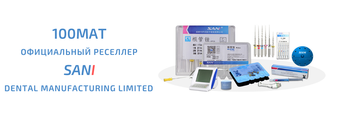 SANI dental manufacturing